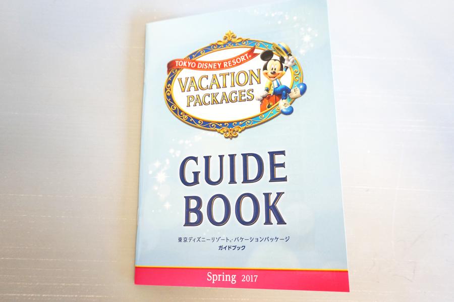 ディズニーバケーションパッケージガイドブック