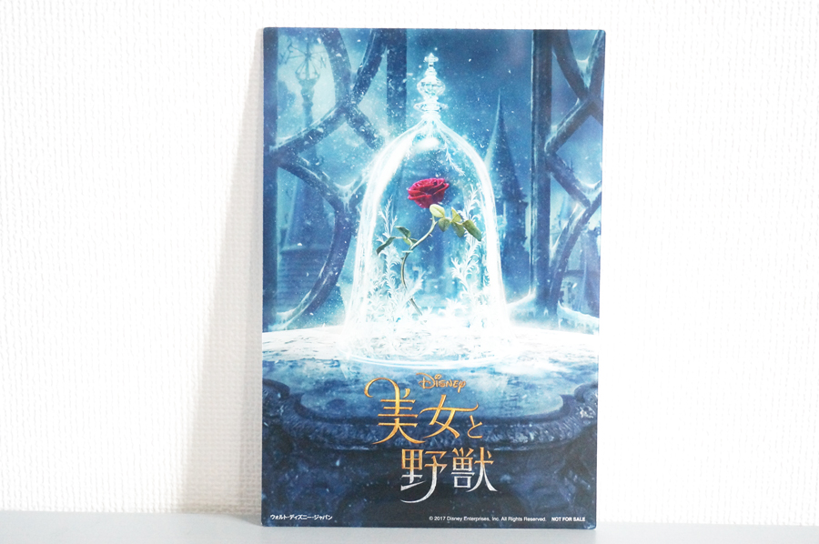 美女と野獣映画公開記念キャンペーンクリアアートカードコレクション
