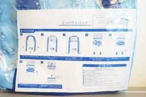 バケーションパッケージオリジナルグッズのコンパクトバッグ