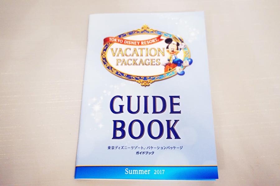2017年夏のバケーションパッケージガイドブックのシール2017年夏のバケーションパッケージガイドブック