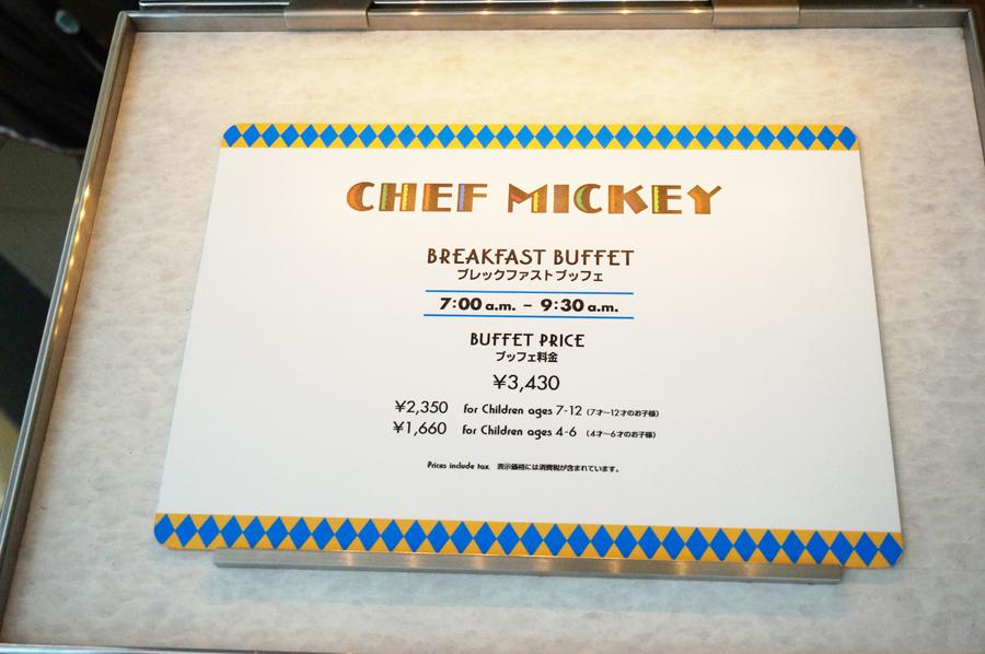 シェフミッキーの朝食ブッフェ