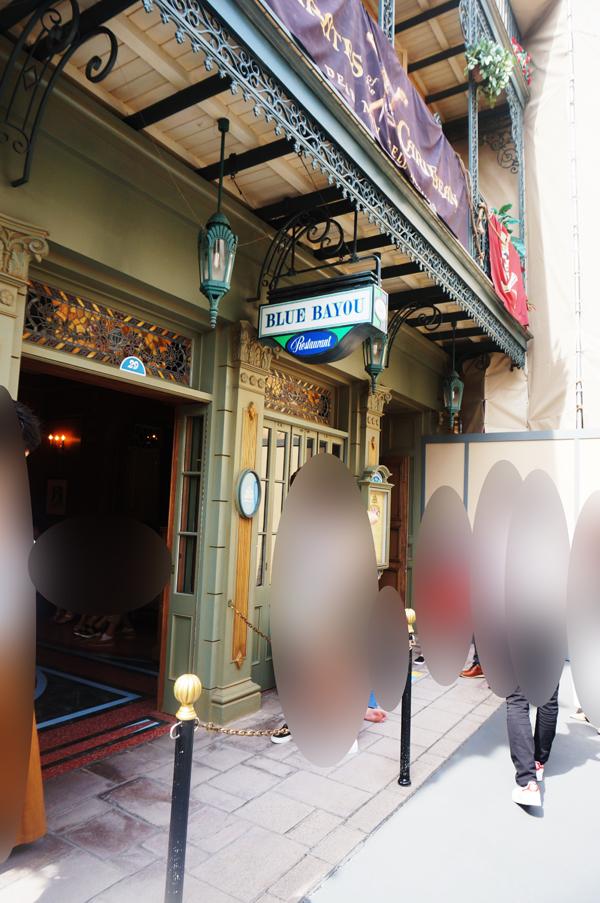 ブルーバイユーレストラン