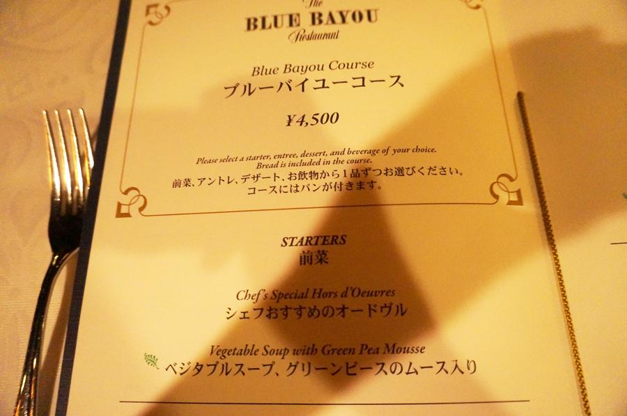 ブルーバイユーレストランのバケーションパッケージメニュー