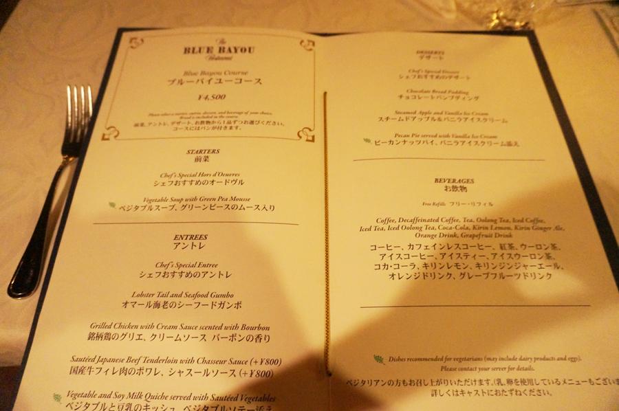 ブルーバイユーレストランのメニュー