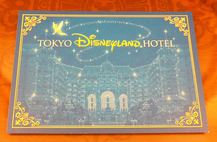 ディズニーランドホテルのポストカード
