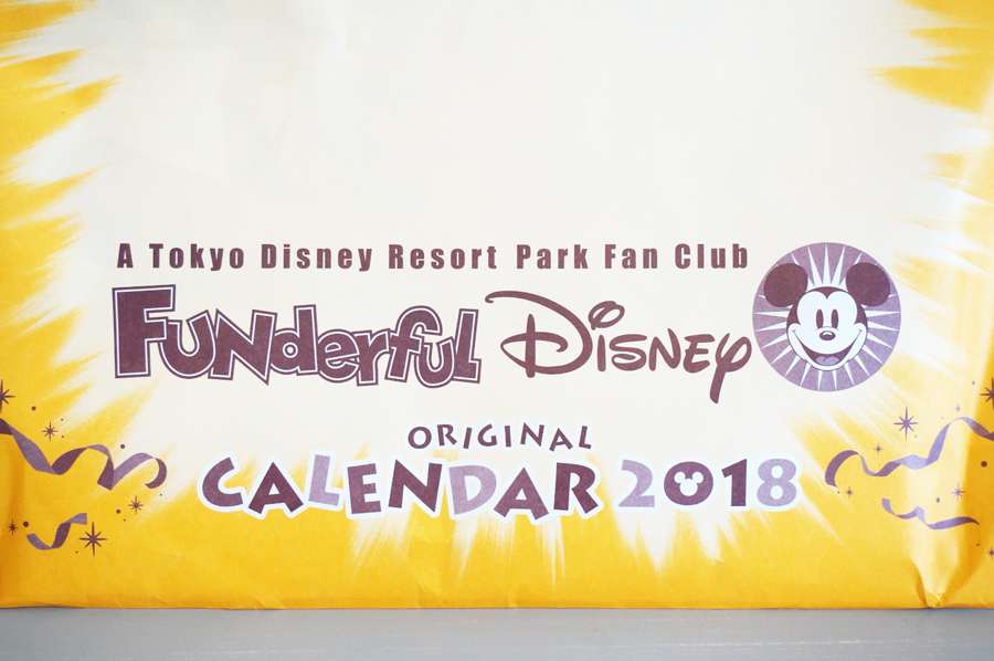ファンダフルディズニー2018年のカレンダー
