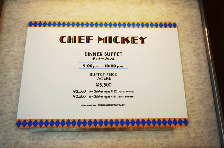 シェフミッキーのディナーブッフェ