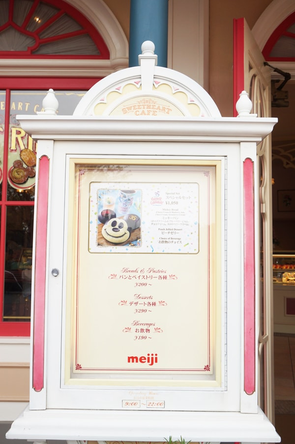 スイートハートカフェの35周年ミッキーパンのスペシャルセット