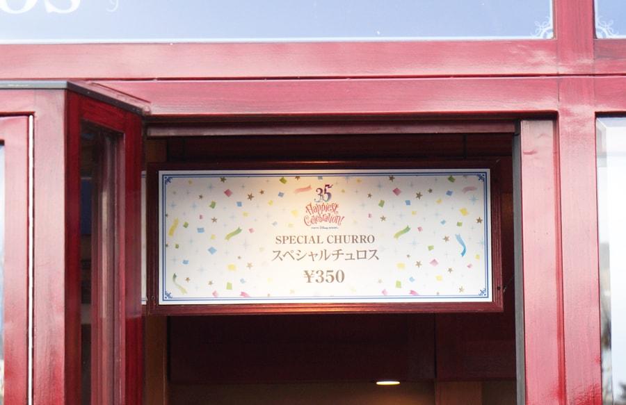 35周年のコットンキャンディ味スペシャルチュロス