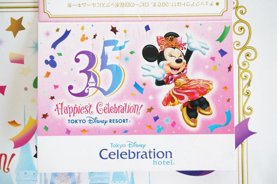 セレブレーションホテル35周年のキーブックレット
