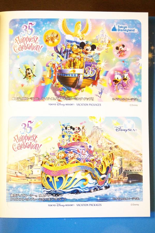 ディズニー35周年バケーションパッケージ