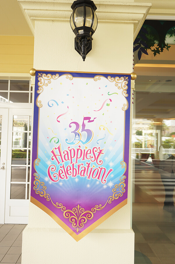 セレブレーションホテルウィッシュの35周年デコレーション