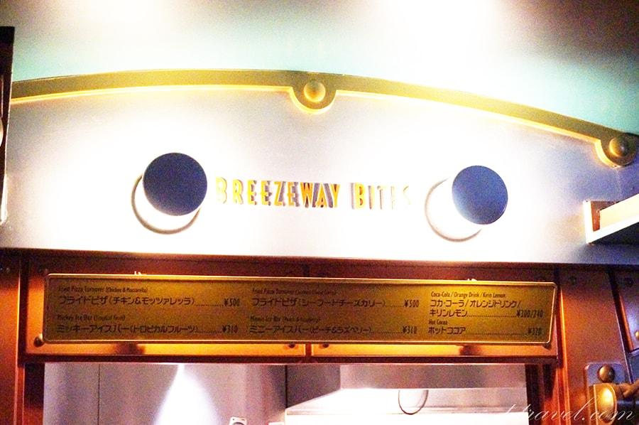 ディズニーシー、ブリーズウェイバイツのフライドピザ