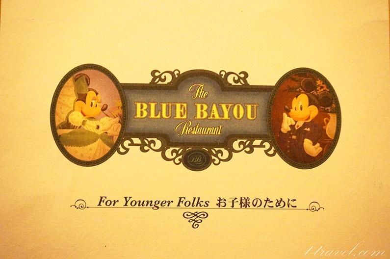 ブルーバイユーレストランのお子様セットのメニュー。