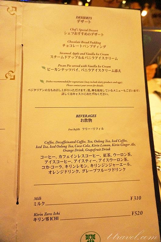 ブルーバイユーレストランのグランドメニュー