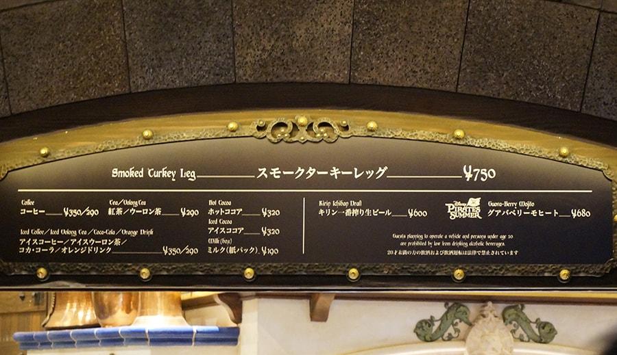 東京ディズニーシーリフレスコスのメニュー