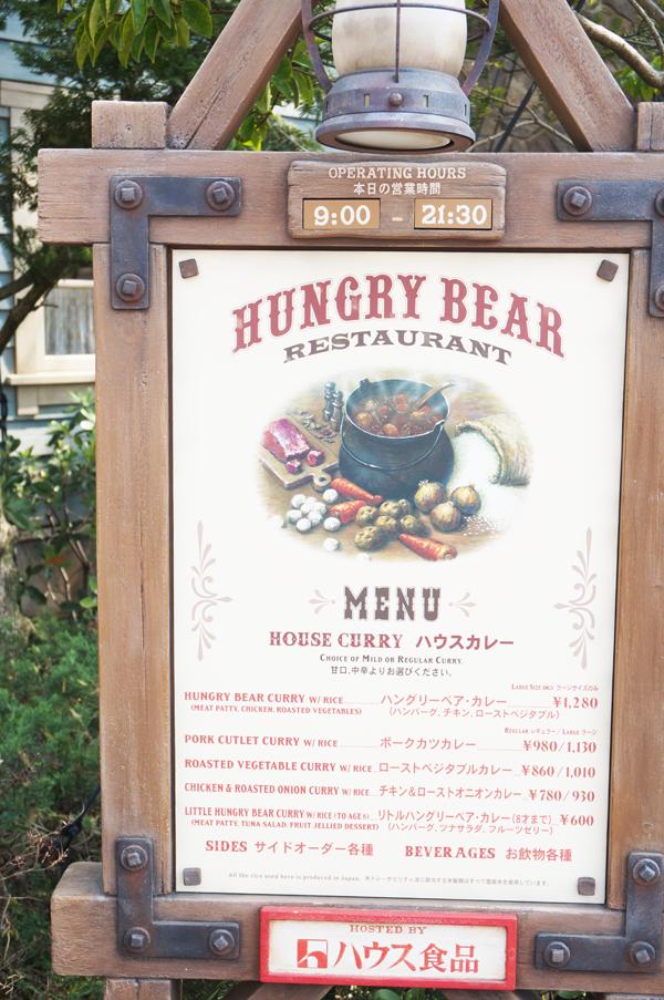ハングリーベアレストランのメニュー