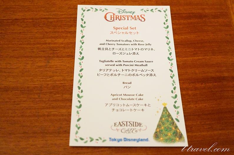 イーストサイドカフェのクリスマスメニュー、美女と野獣のセット。