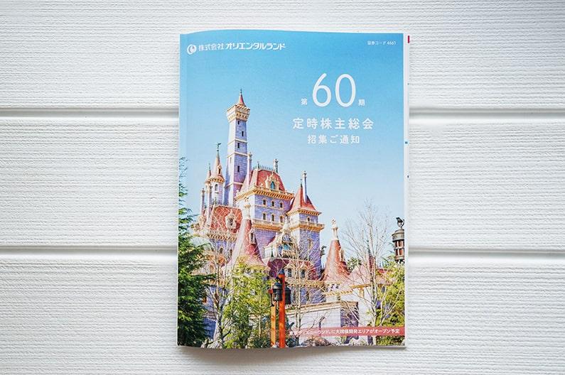 ディズニー株主通信60回と株主優待パスポート